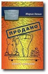 Книга «Продано!!!» откроет тайны подводных мотивов и чувств